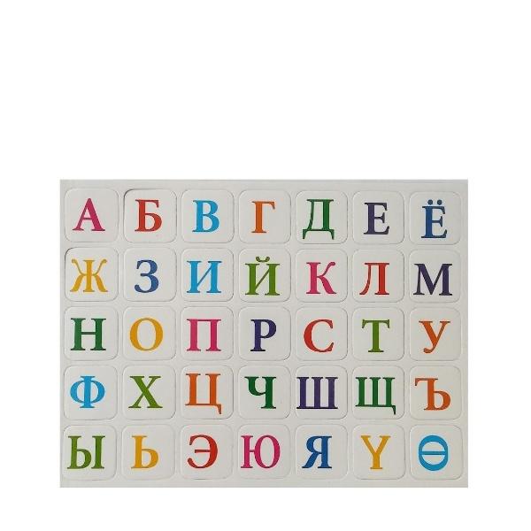 Букви магнит кирилица