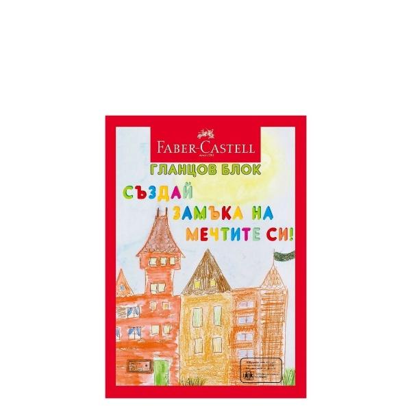 Гланцов блок Faber castell A4