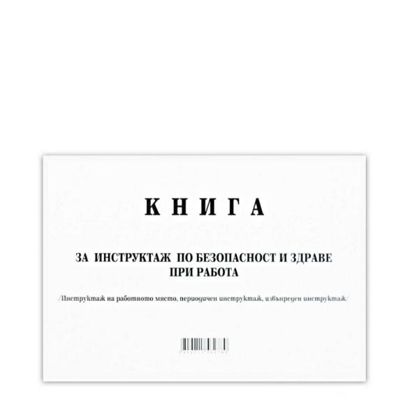 Книга за периодичен инструктаж