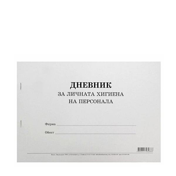 Дневник за личната хигиена на персонала
