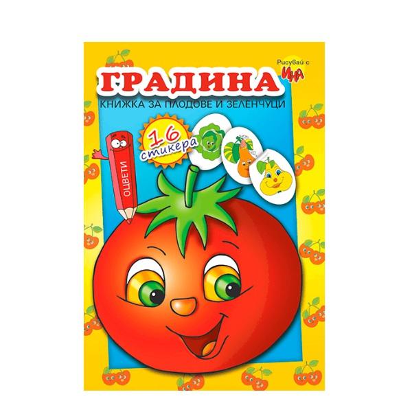Градина- Книжка за плодове и зеленчуци