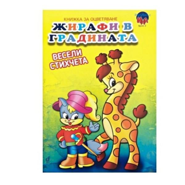 Жирафи в градината- Оцветявай с Ина