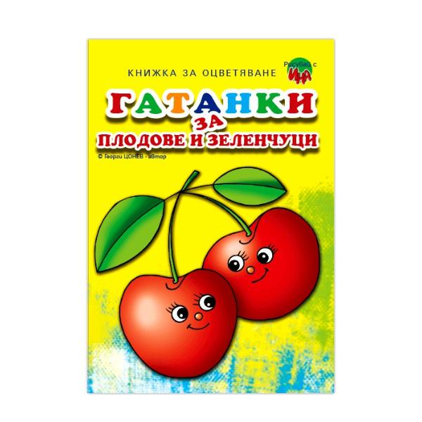 Гатанки- плодове и зеленчуци